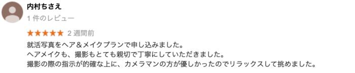 梅田でおすすめの就活写真が撮影できる写真スタジオ9選46