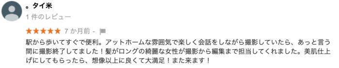 梅田でおすすめの就活写真が撮影できる写真スタジオ9選44