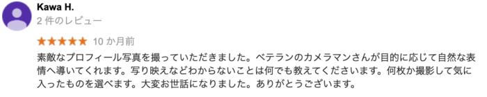 梅田でおすすめの就活写真が撮影できる写真スタジオ9選45
