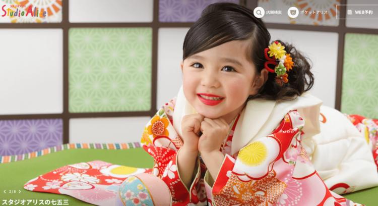 高知県で子供の七五三撮影におすすめ写真スタジオ12選4