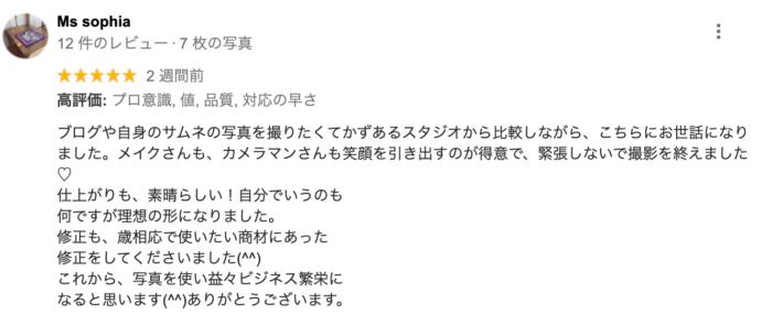 横浜・新横浜でおすすめの就活写真が撮影できる写真スタジオ11選28