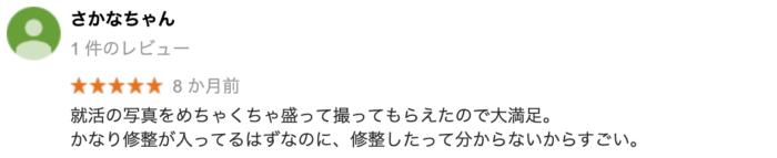立川・八王子でおすすめの就活写真が撮影できる写真スタジオ9選7