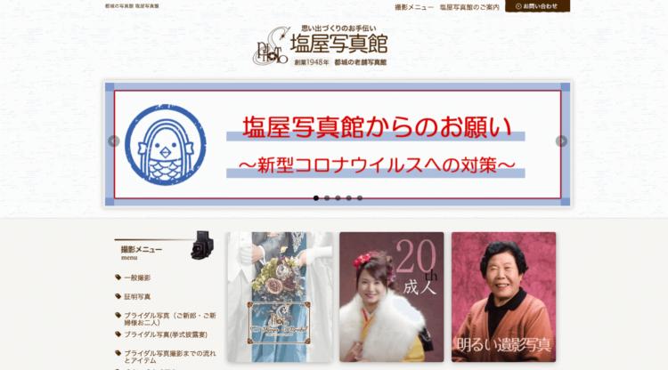 宮崎県でおすすめの生前遺影写真の撮影ができる写真館9選4