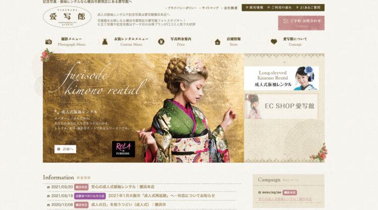 横浜で卒業袴の写真撮影におすすめのスタジオ10選1