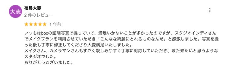 立川・八王子でおすすめの就活写真が撮影できる写真スタジオ9選54