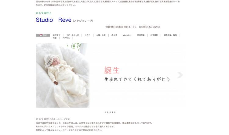 宮崎県でおすすめの生前遺影写真の撮影ができる写真館9選3