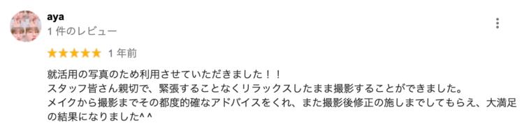 立川・八王子でおすすめの就活写真が撮影できる写真スタジオ9選53