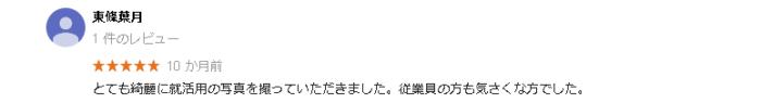 福岡でおすすめの就活写真が撮影できる写真スタジオ10選22