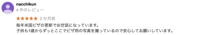 立川・八王子でおすすめの就活写真が撮影できる写真スタジオ9選47