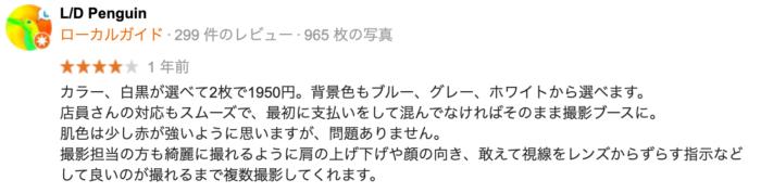 立川・八王子でおすすめの就活写真が撮影できる写真スタジオ9選46