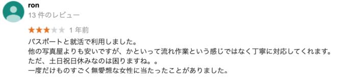 立川・八王子でおすすめの就活写真が撮影できる写真スタジオ9選48