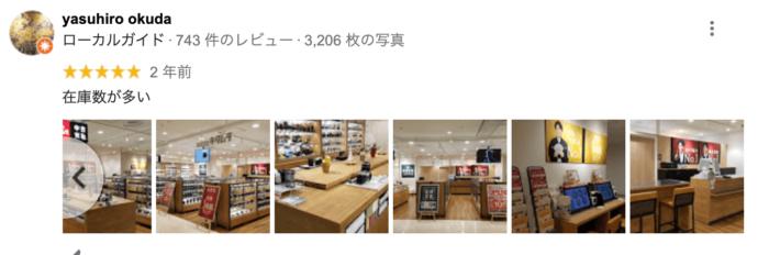 立川・八王子でおすすめの就活写真が撮影できる写真スタジオ9選37