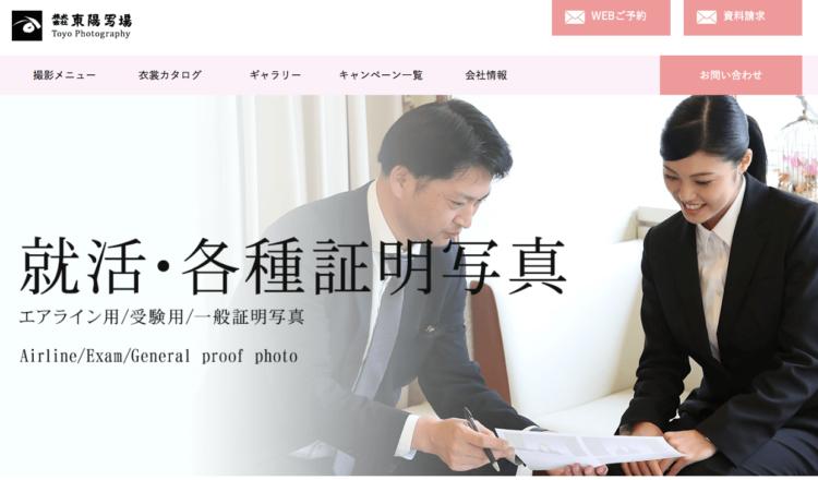 宮城県の仙台でおすすめの就活写真が撮影できる写真スタジオ9選17