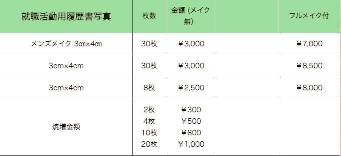 神戸の三宮でおすすめの就活写真が撮影できる写真スタジオ7選15