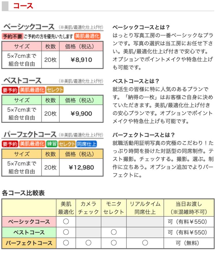 梅田でおすすめの就活写真が撮影できる写真スタジオ9選26