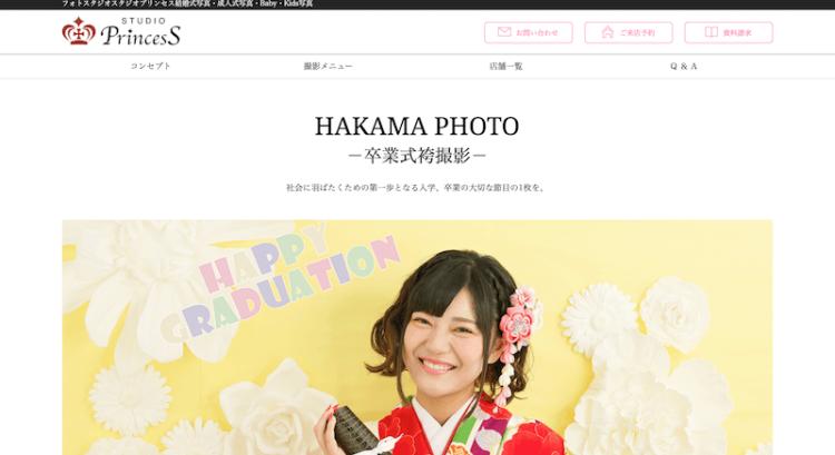 東京都内で卒業袴の写真撮影におすすめのスタジオ10選1