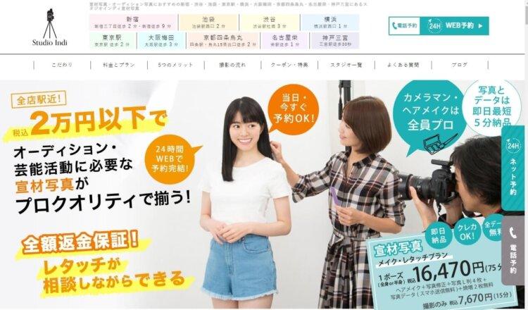 銀座・東京にある宣材写真の撮影におすすめな写真スタジオ10選1