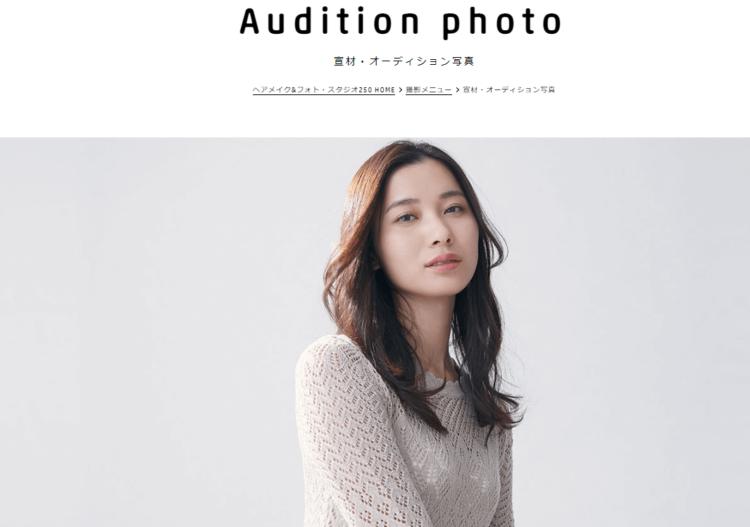 宣材写真のスタジオの選び方とは?東京のおすすめ写真スタジオも紹介12