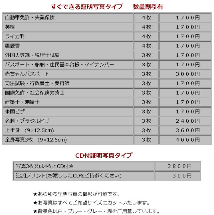 神戸の三宮でおすすめの就活写真が撮影できる写真スタジオ7選19
