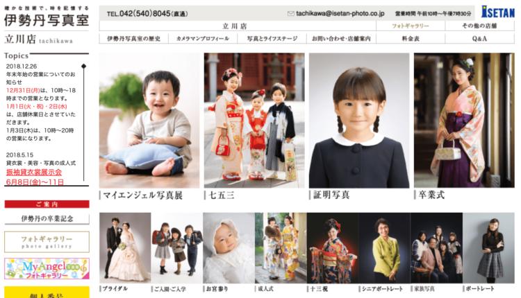 立川・八王子でおすすめの就活写真が撮影できる写真スタジオ9選29