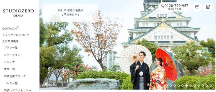 大阪府でフォトウェディング・前撮りにおすすめの写真スタジオ11選10