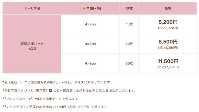 京都でおすすめの就活写真が撮影できる写真スタジオ10選39