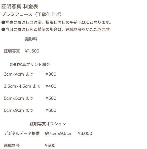 福岡でおすすめの就活写真が撮影できる写真スタジオ10選41