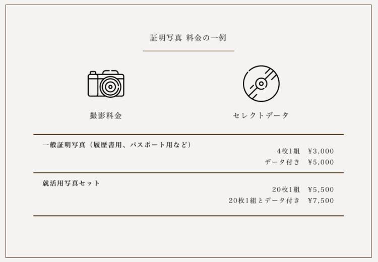神戸の三宮でおすすめの就活写真が撮影できる写真スタジオ7選11
