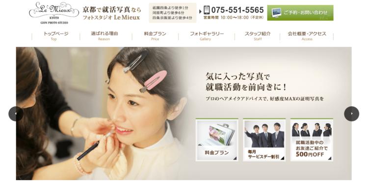 京都でおすすめの就活写真が撮影できる写真スタジオ10選14