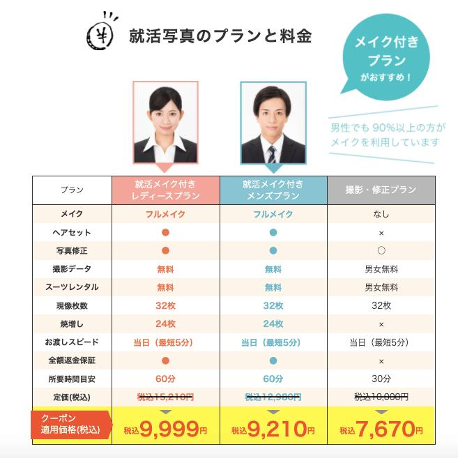 梅田でおすすめの就活写真が撮影できる写真スタジオ9選11