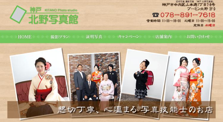神戸の三宮でおすすめの就活写真が撮影できる写真スタジオ7選14