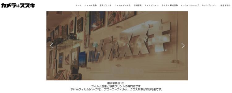 横浜・新横浜でおすすめの就活写真が撮影できる写真スタジオ11選11