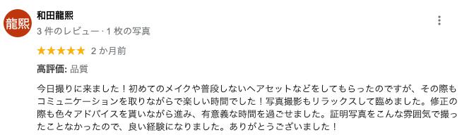 神戸の三宮でおすすめの就活写真が撮影できる写真スタジオ7選7