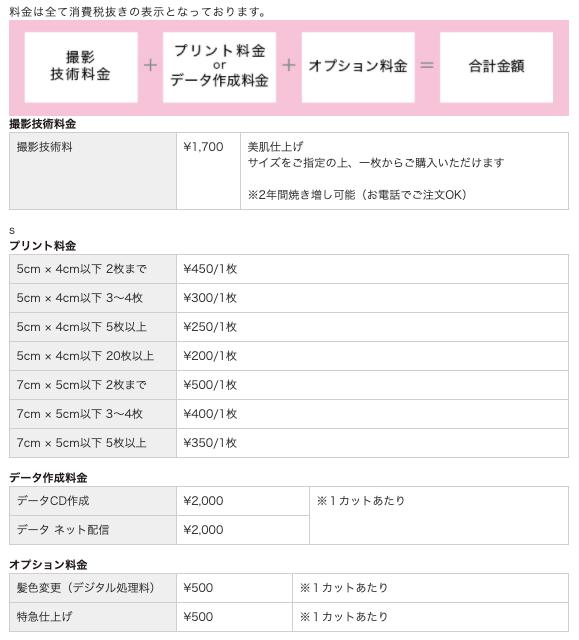 横浜・新横浜でおすすめの就活写真が撮影できる写真スタジオ11選20