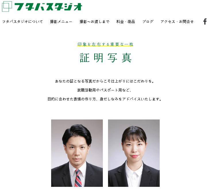 福岡でおすすめの就活写真が撮影できる写真スタジオ10選16