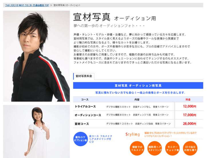 銀座・東京にある宣材写真の撮影におすすめな写真スタジオ10選6