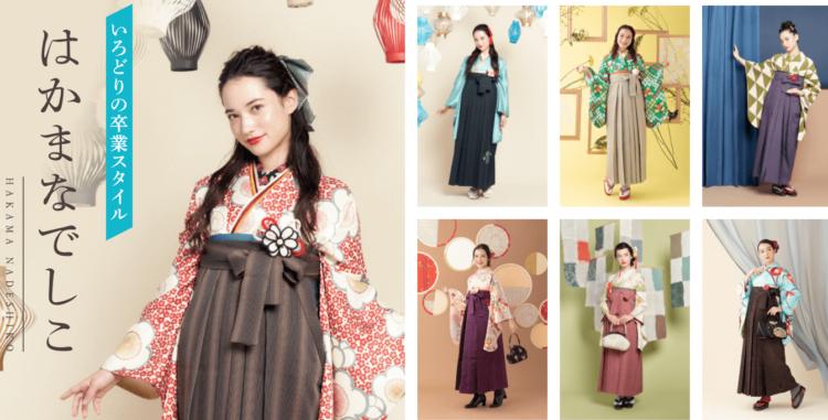 新宿で卒業袴の写真撮影におすすめのスタジオ10選8
