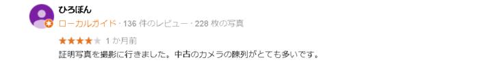 神戸の三宮でおすすめの就活写真が撮影できる写真スタジオ7選26