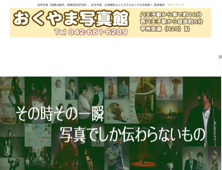 立川・八王子でおすすめの就活写真が撮影できる写真スタジオ9選13