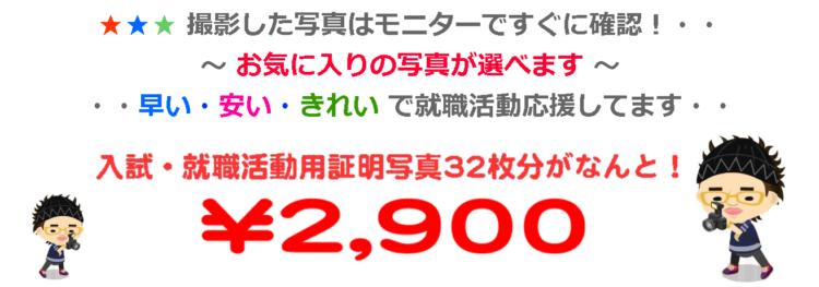 神戸の三宮でおすすめの就活写真が撮影できる写真スタジオ7選17