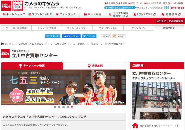 立川・八王子でおすすめの就活写真が撮影できる写真スタジオ9選39