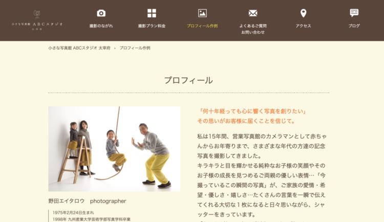 福岡でおすすめの就活写真が撮影できる写真スタジオ10選40