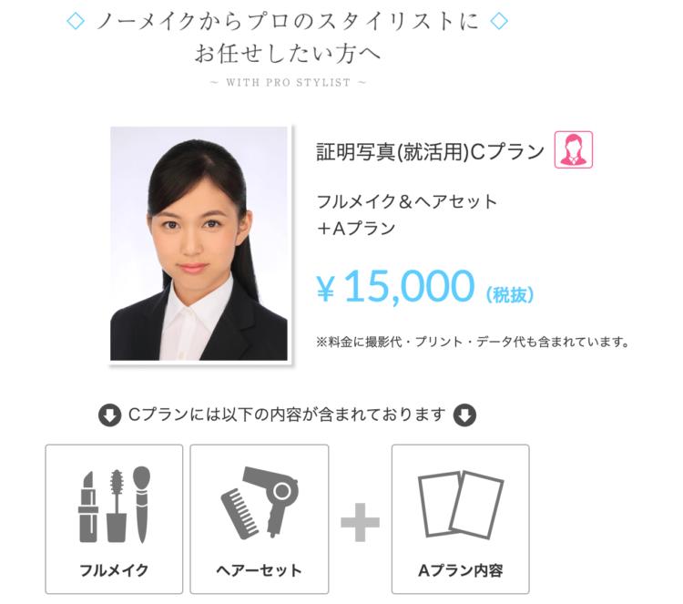 梅田でおすすめの就活写真が撮影できる写真スタジオ9選18