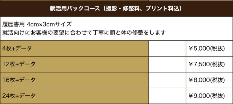 立川・八王子でおすすめの就活写真が撮影できる写真スタジオ9選4