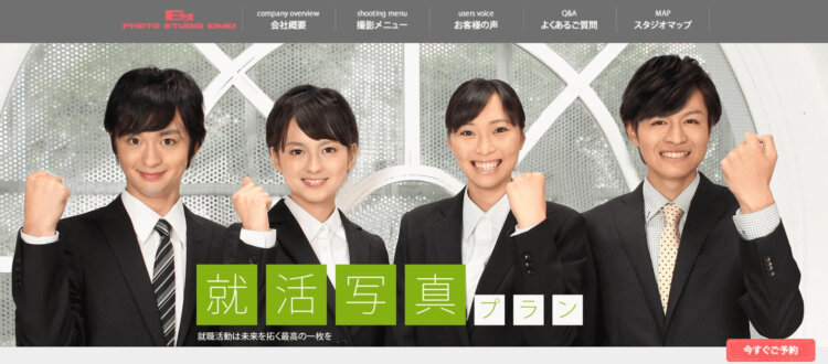 東京でおすすめの就活写真が撮影できる写真スタジオ8選13