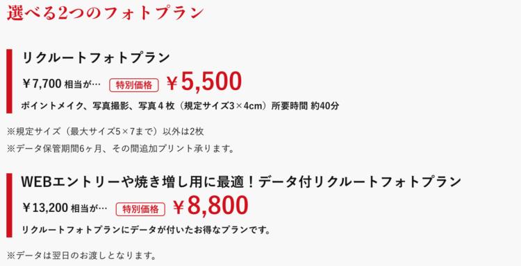 梅田でおすすめの就活写真が撮影できる写真スタジオ9選35