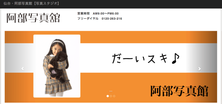 宮城県の仙台でおすすめの就活写真が撮影できる写真スタジオ9選26