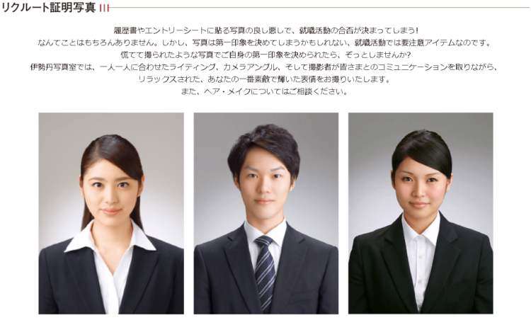 東京でおすすめの就活写真が撮影できる写真スタジオ8選18