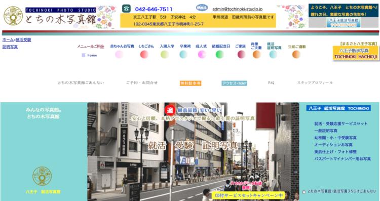 立川・八王子でおすすめの就活写真が撮影できる写真スタジオ9選8