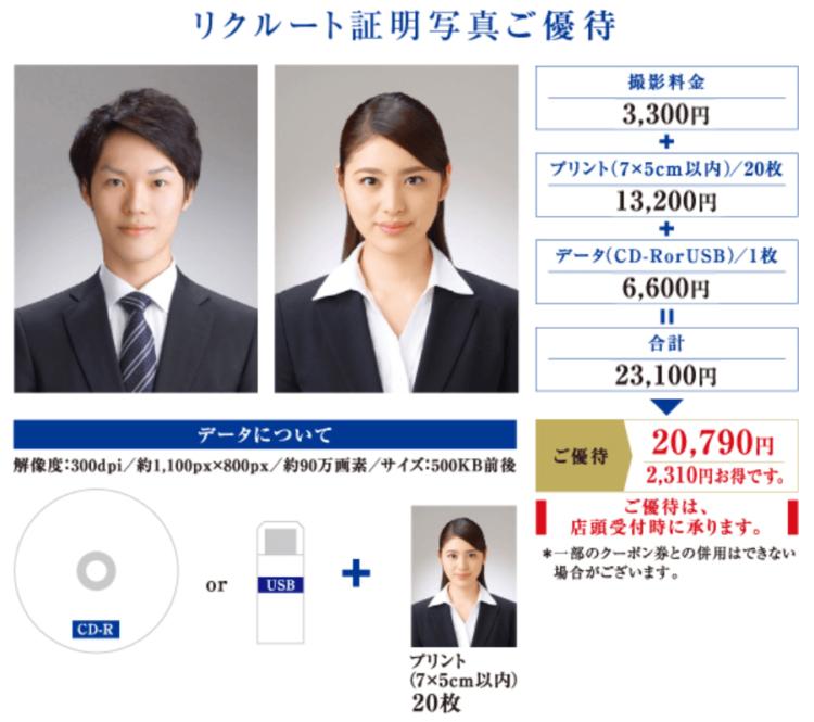 東京でおすすめの就活写真が撮影できる写真スタジオ8選19